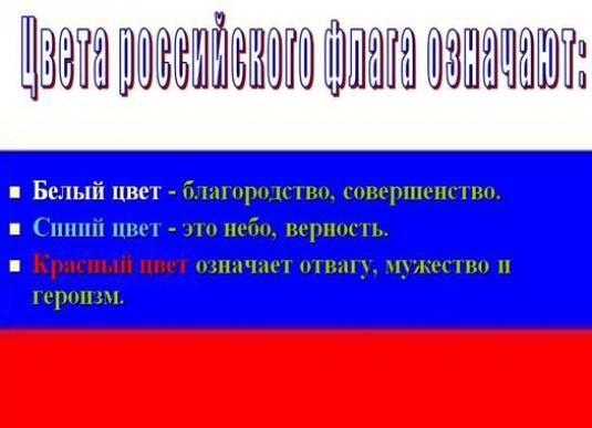 Що означають кольори російського прапора?