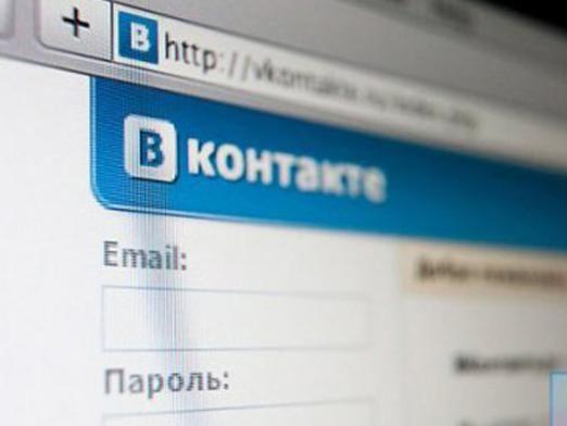 Як змінити логін в Контакте?