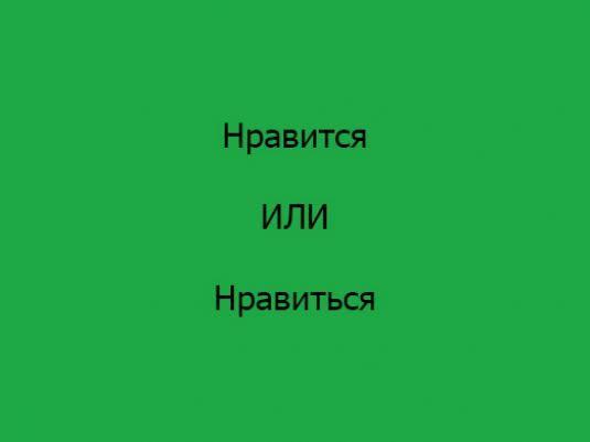 Як пишеться «подобається»?
