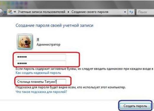 Як поставити пароль на windows 7?