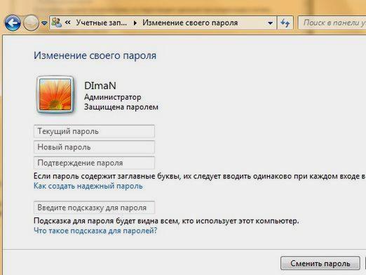 Як змінити пароль на комп`ютері?