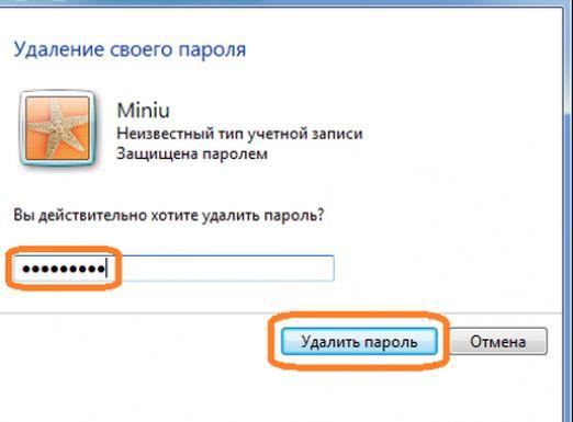 Як зняти пароль з windows?
