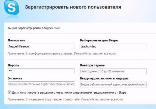 Як створити новий Скайп (Skype)?