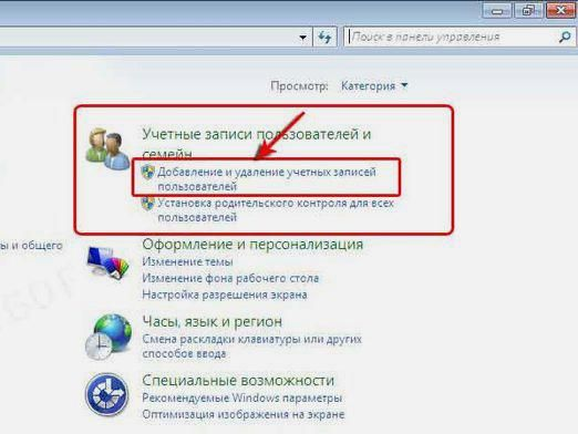 Як створити користувача в windows?