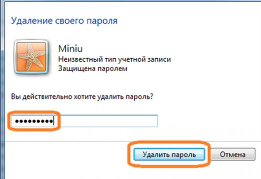 Як прибрати пароль windows 7?