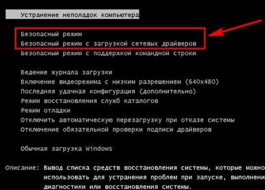 Як запустити windows в безпечному режимі?