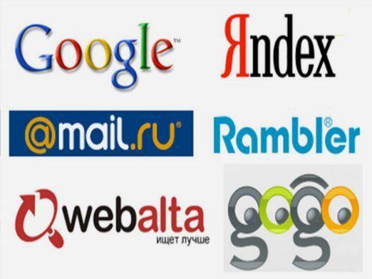 Які є пошукові системи?