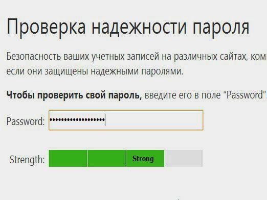Який повинен бути пароль?