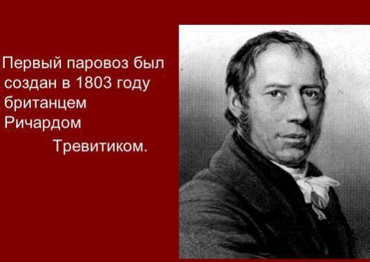 Хто винайшов паровоз?