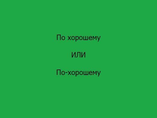«По хорошому» як пишеться?